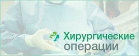 хирургия и хирургические операции в клинике TerraMed
